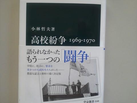 書評 『高校紛争 1969-1970』 小林哲夫著 _b0050651_8524579.jpg