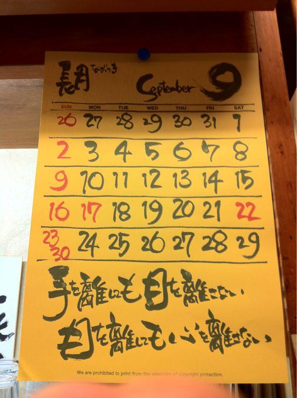 KA-RAの暦    9月の言葉_c0110051_0132614.jpg