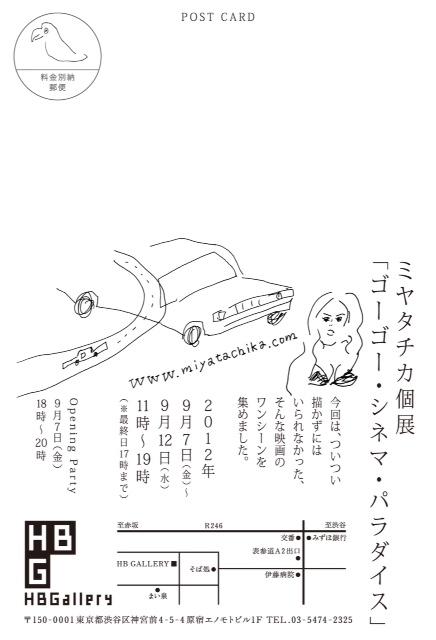本日よりミヤタチカ個展「ゴーゴー・シネマ・パラダイス」始まります!_b0126653_8462337.jpg