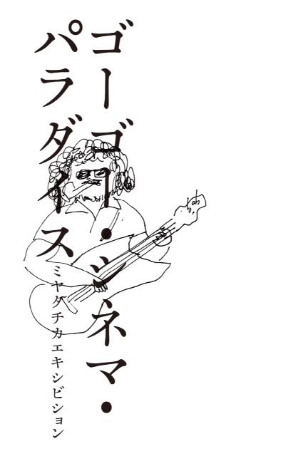 本日よりミヤタチカ個展「ゴーゴー・シネマ・パラダイス」始まります!_b0126653_846858.jpg