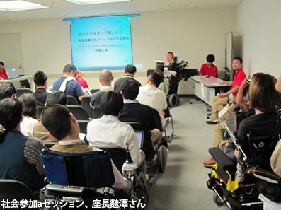 第27回日本リハ工学協会カンファレンスin福岡の当事者発表_c0167961_15495522.jpg