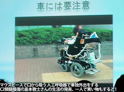 第27回日本リハ工学協会カンファレンスin福岡の当事者発表_c0167961_1551257.jpg
