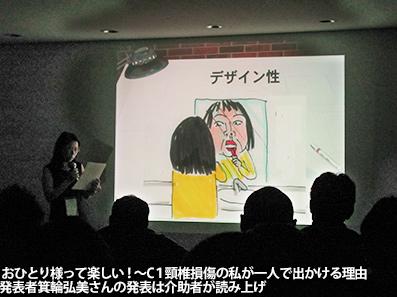第27回日本リハ工学協会カンファレンスin福岡の当事者発表_c0167961_15514100.jpg