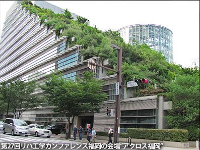 第27回日本リハ工学協会カンファレンスin福岡の当事者発表_c0167961_15515477.jpg