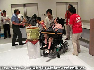 第27回日本リハ工学協会カンファレンスin福岡の当事者発表_c0167961_15525842.jpg