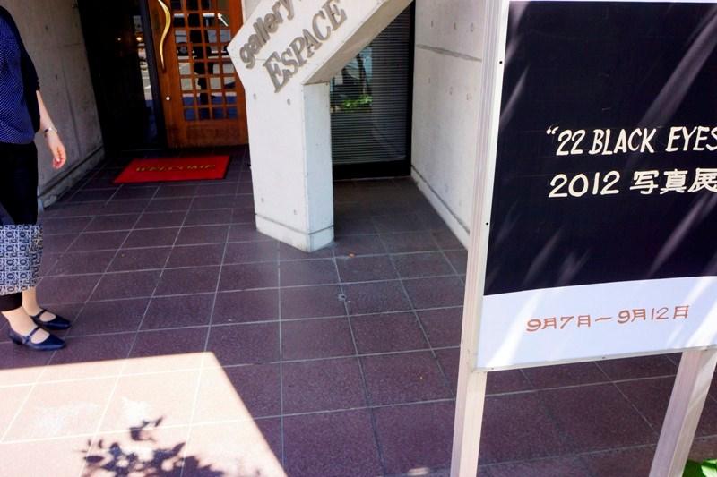12年9月7日・22 BLACK EYES 2012写真展_c0129671_1962485.jpg