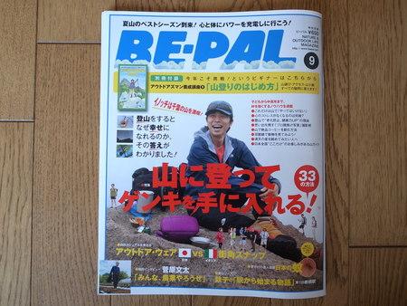 ピーパル2012年9月号_e0271890_11273975.jpg