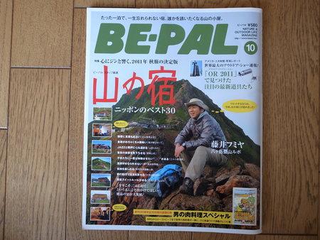 ピーパル2012年9月号_e0271890_12162140.jpg