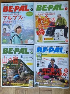 ピーパル2012年9月号_e0271890_1225497.jpg