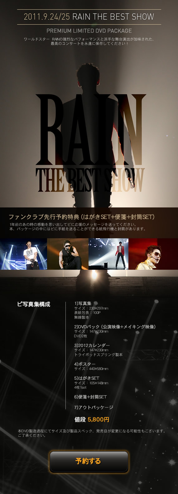 RAIN THE BEST SHOW PREMIUM LIMITED DVD本日予約販売スタート_c0047605_0341217.jpg