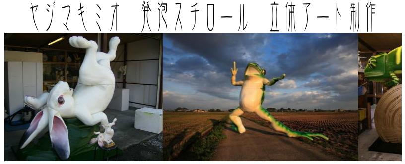 発砲スチロール作家のヤジマキミオさん meet  again @ サンリオ展示会。_a0039720_8195213.jpg
