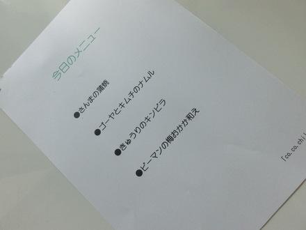 料理教室・・・♪ 9/8①_b0247223_14465073.jpg