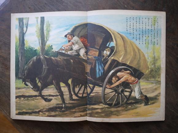 戦前版講談社の絵本「リンカーン...