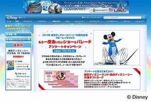 東京ディズニーリゾート® 30周年記念ブルーレイ&DVDもう一度会いたいショー&パレード_e0025035_1358138.jpg