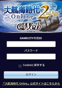 『大航海時代 Online 2nd Age』Chapter 1 「双頭の鷲」最新情報第六弾!_e0025035_14144886.jpg