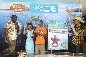『ファインディング・ニモ 3D』公開記念イベントin葛西臨海水族園が行われました。_e0025035_14284165.jpg