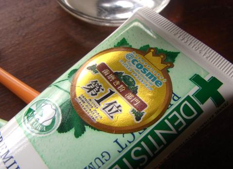 ちょっといい歯磨き粉_d0156336_161557.jpg