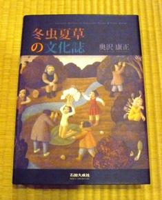 冬虫夏草の文化誌_e0230141_12592925.jpg