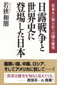 日本人に知られては困る歴史_b0221143_1235961.jpg
