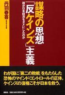 日本人に知られては困る歴史_b0221143_12393581.jpg