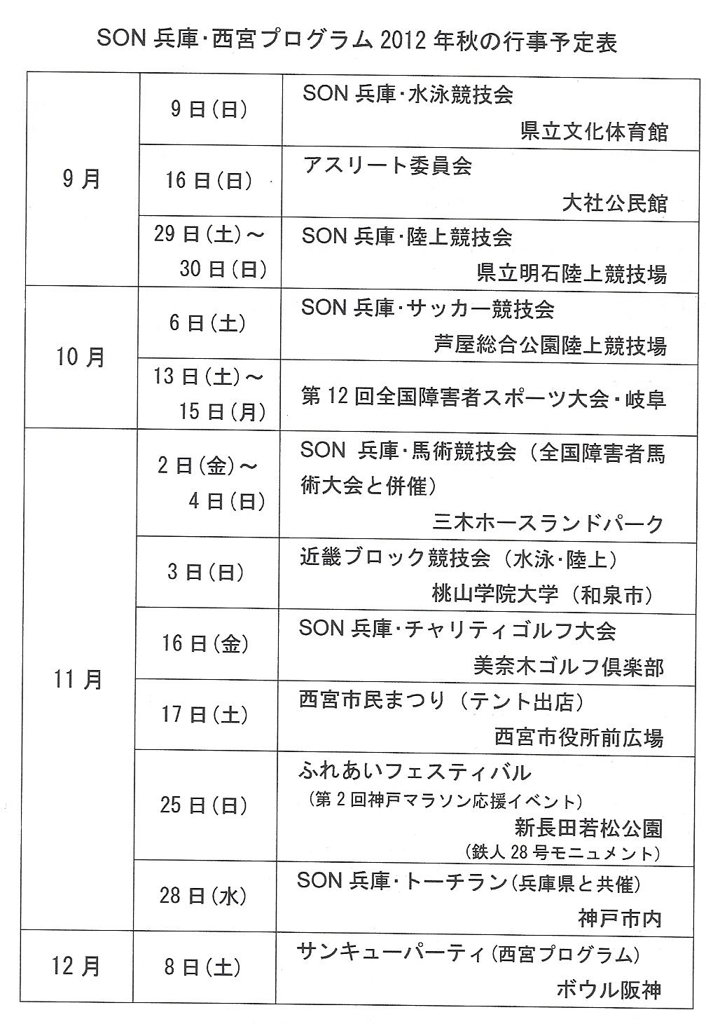 カレンダー  ≪これからの競技会・イベント≫_b0074547_23503499.jpg