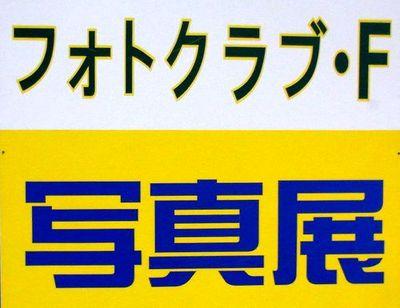 f0106664_21345750.jpg