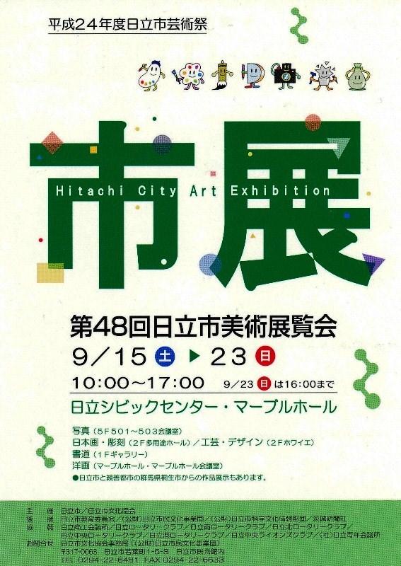 12年9月8日・日立市展招待_c0129671_17192642.jpg