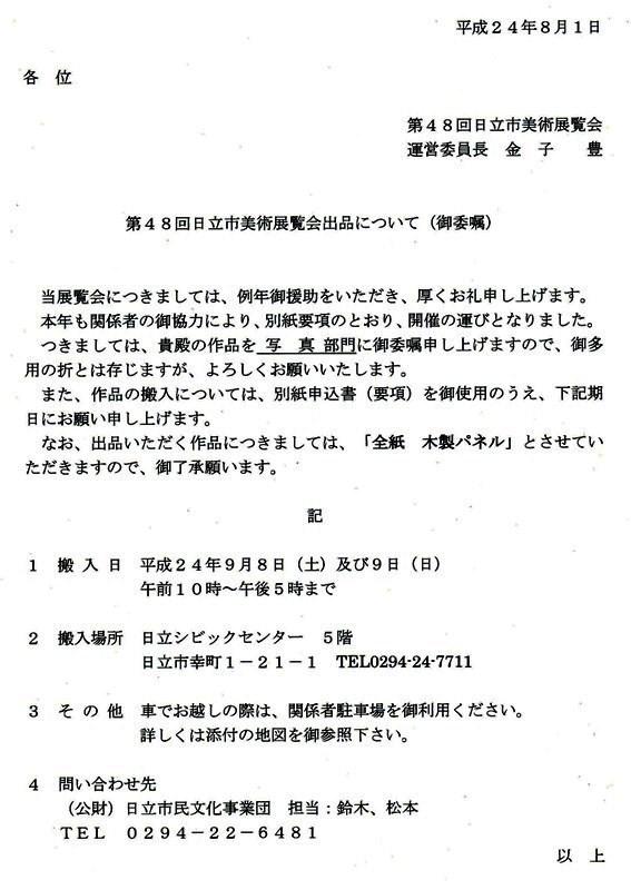 12年9月8日・日立市展招待_c0129671_177548.jpg