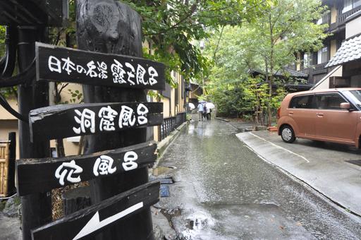 黒川温泉の魅力あるサイン_a0286510_11202294.jpg