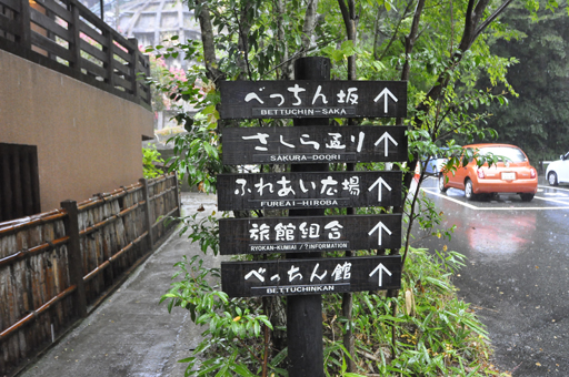 黒川温泉の魅力あるサイン_a0286510_11203090.jpg