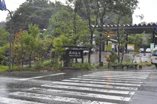 黒川温泉の魅力あるサイン_a0286510_112050100.jpg