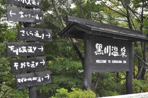 黒川温泉の魅力あるサイン_a0286510_1120595.jpg