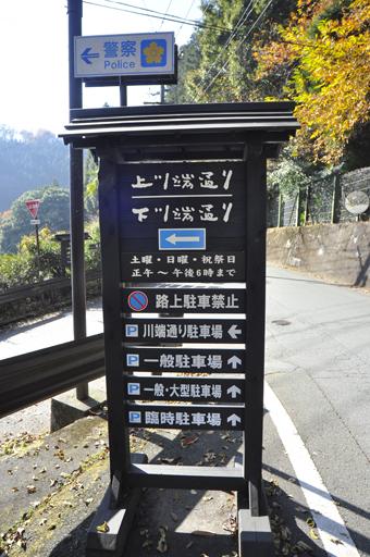 黒川温泉の魅力あるサイン_a0286510_1121998.jpg