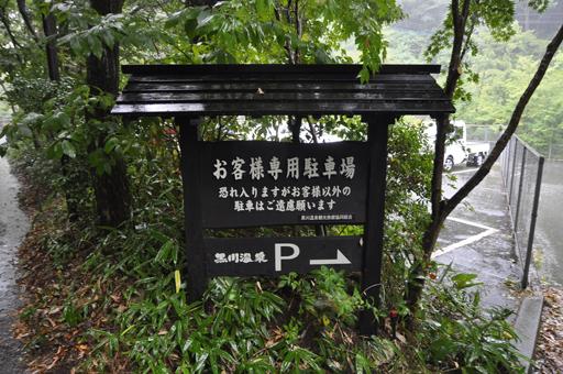 黒川温泉の魅力あるサイン_a0286510_11221143.jpg