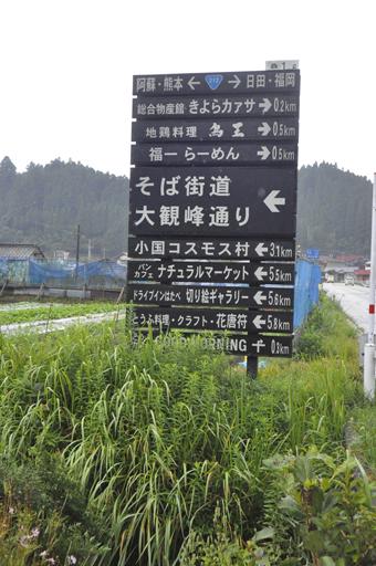 黒川温泉の道案内サイン_a0286510_11421555.jpg