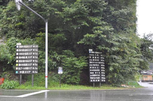 黒川温泉の道案内サイン_a0286510_11422082.jpg