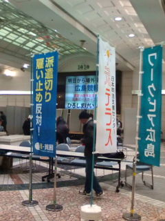 【今日、13時反貧困キャラバン広島講演会&パレードです。】_e0094315_8272840.jpg