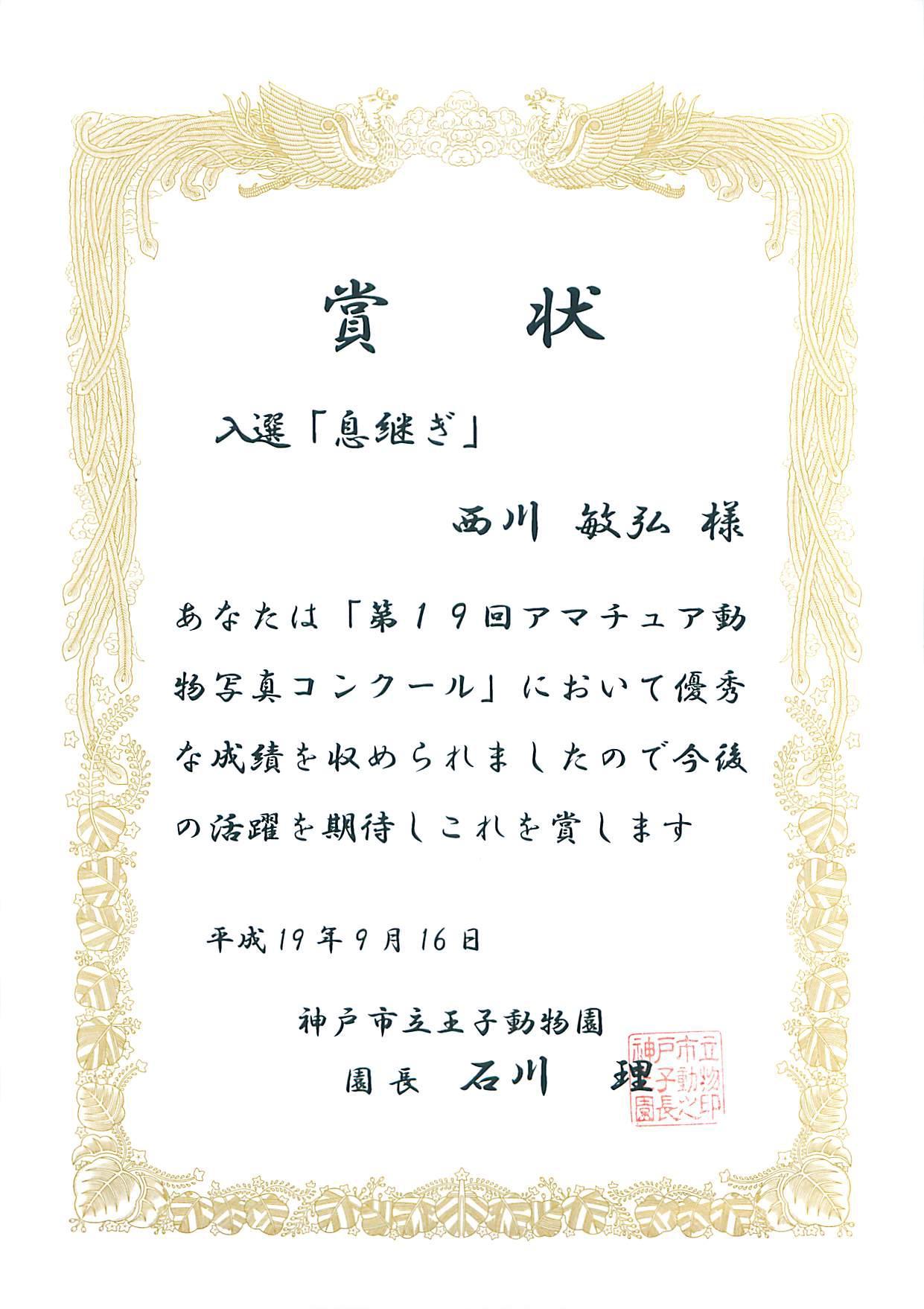 第19回 アマチュア動物写真コンクール 入選 「息継ぎ」_a0288226_21205287.jpg