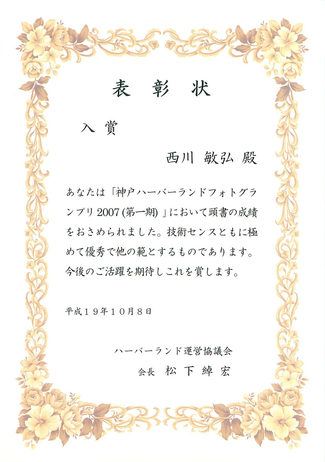 神戸ハーバーランドフォトグランプリ2007(第1期)_a0288226_21252843.jpg
