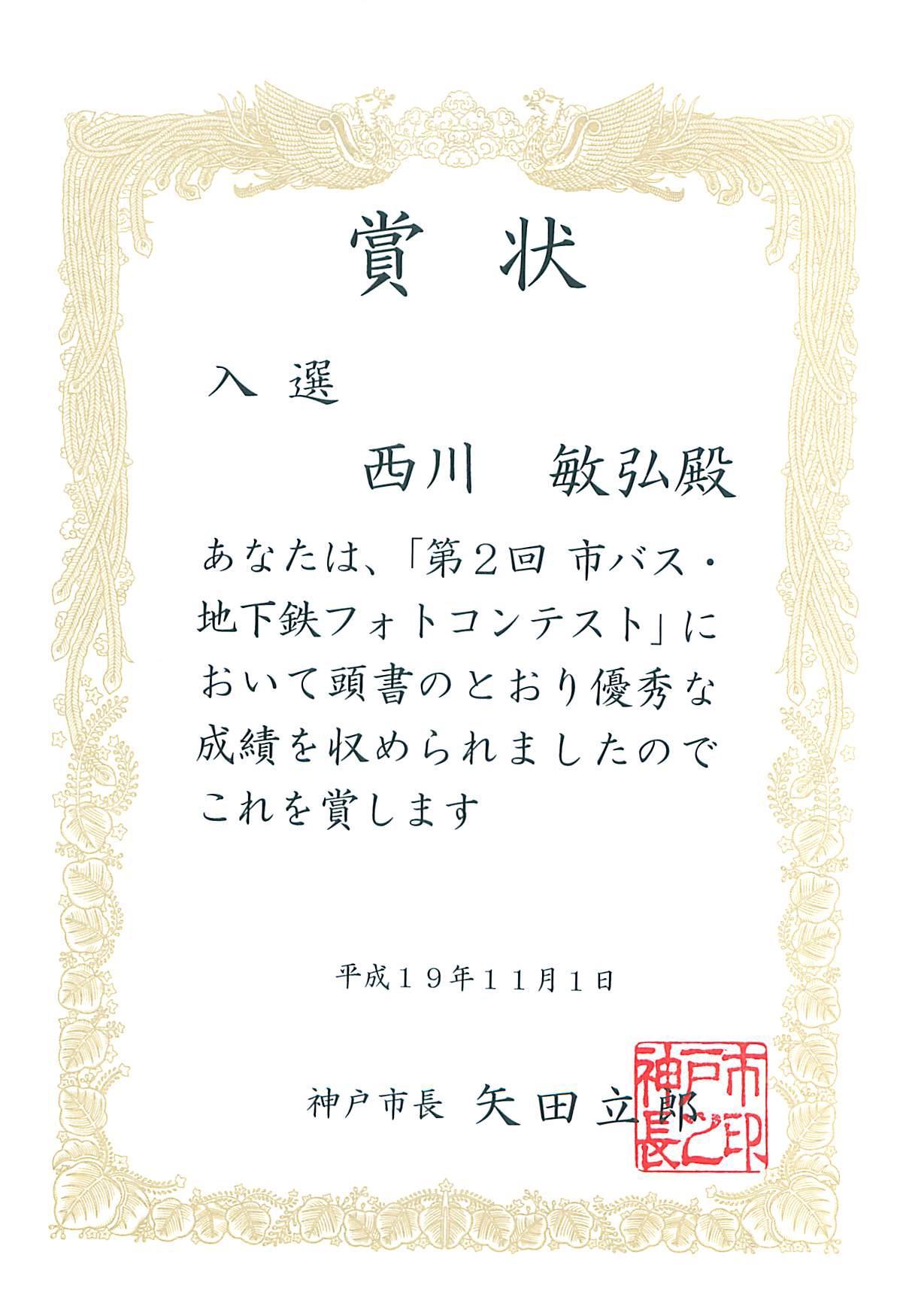 第2回 市バス・地下鉄フォトコンテスト 入選_a0288226_21285418.jpg