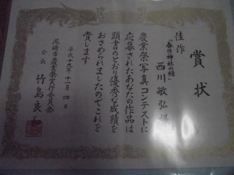 平成19年尼崎市農業祭写真コンテスト  佳作_a0288226_21343722.jpg