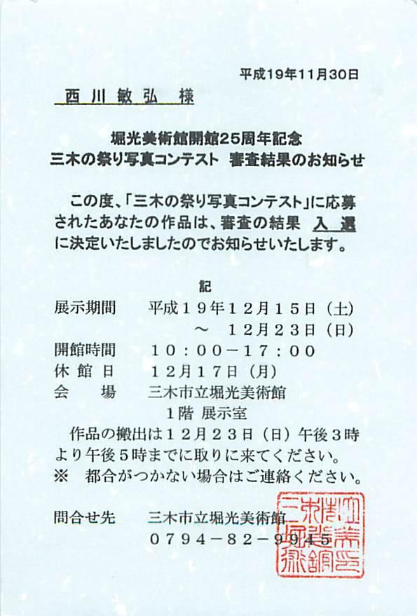 堀光美術館開館25周年記念 三木の祭り写真コンテスト _a0288226_2139318.jpg