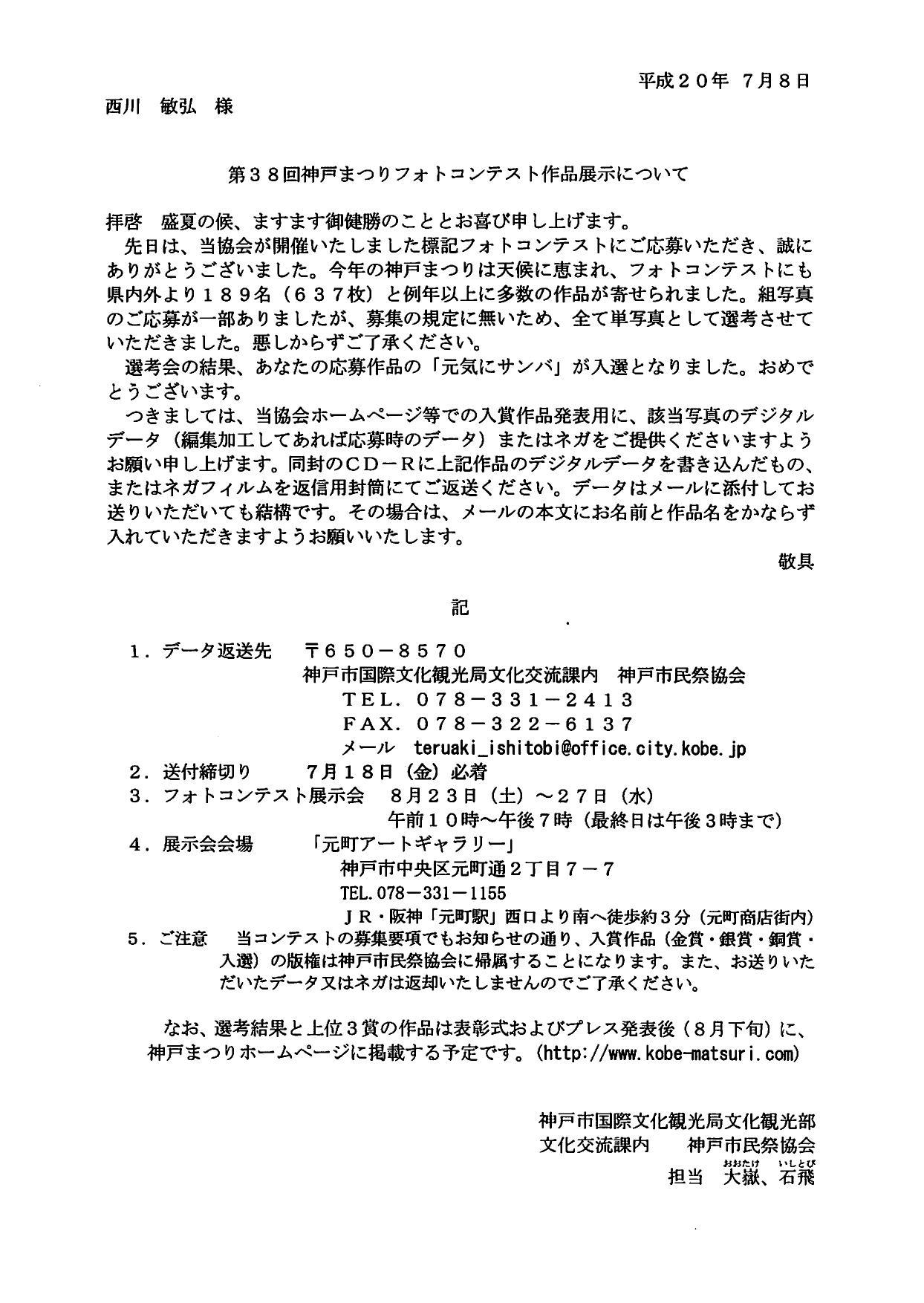 第38回 神戸まつりフォトコンテスト  入選_a0288226_22283531.jpg