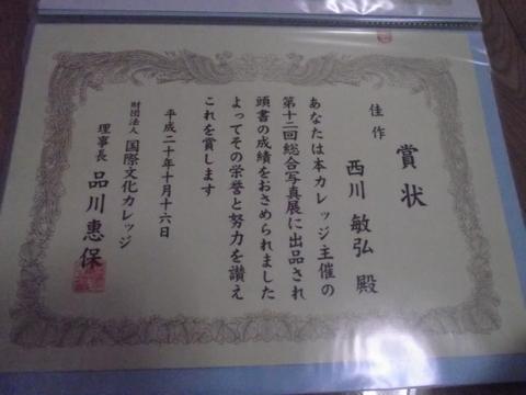 第12回 総合写真展          入賞・佳作 _a0288226_2238376.jpg