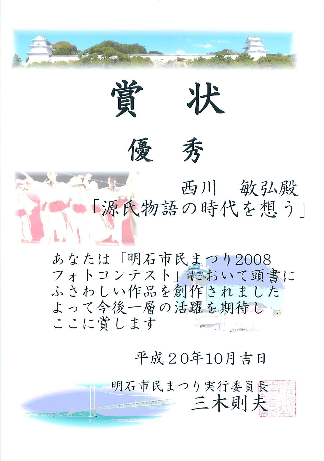 明石市民まつり2008フォトコンテスト 優秀賞_a0288226_22445078.jpg