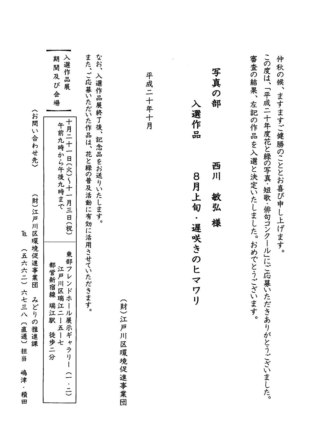 平成20年度東京都江戸川区 花と緑の写真コンクール 入選_a0288226_225524100.jpg