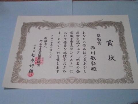 明石の企業風景写真コンテスト  入選・奨励賞_a0288226_2257389.jpg