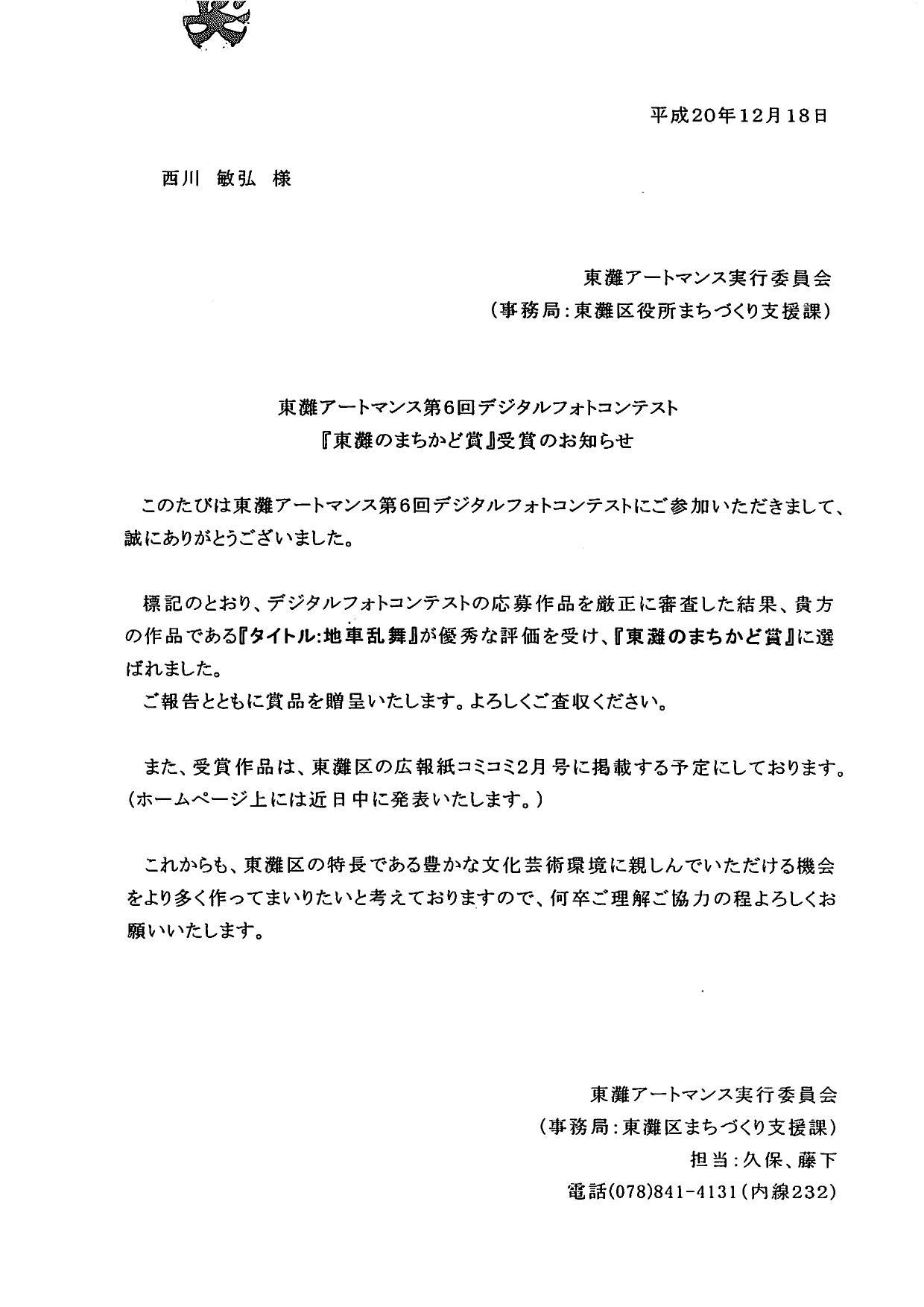 東灘アートマンス第6回デジタルフォトコンテスト 「東灘のまちかど賞」受賞_a0288226_23233019.jpg