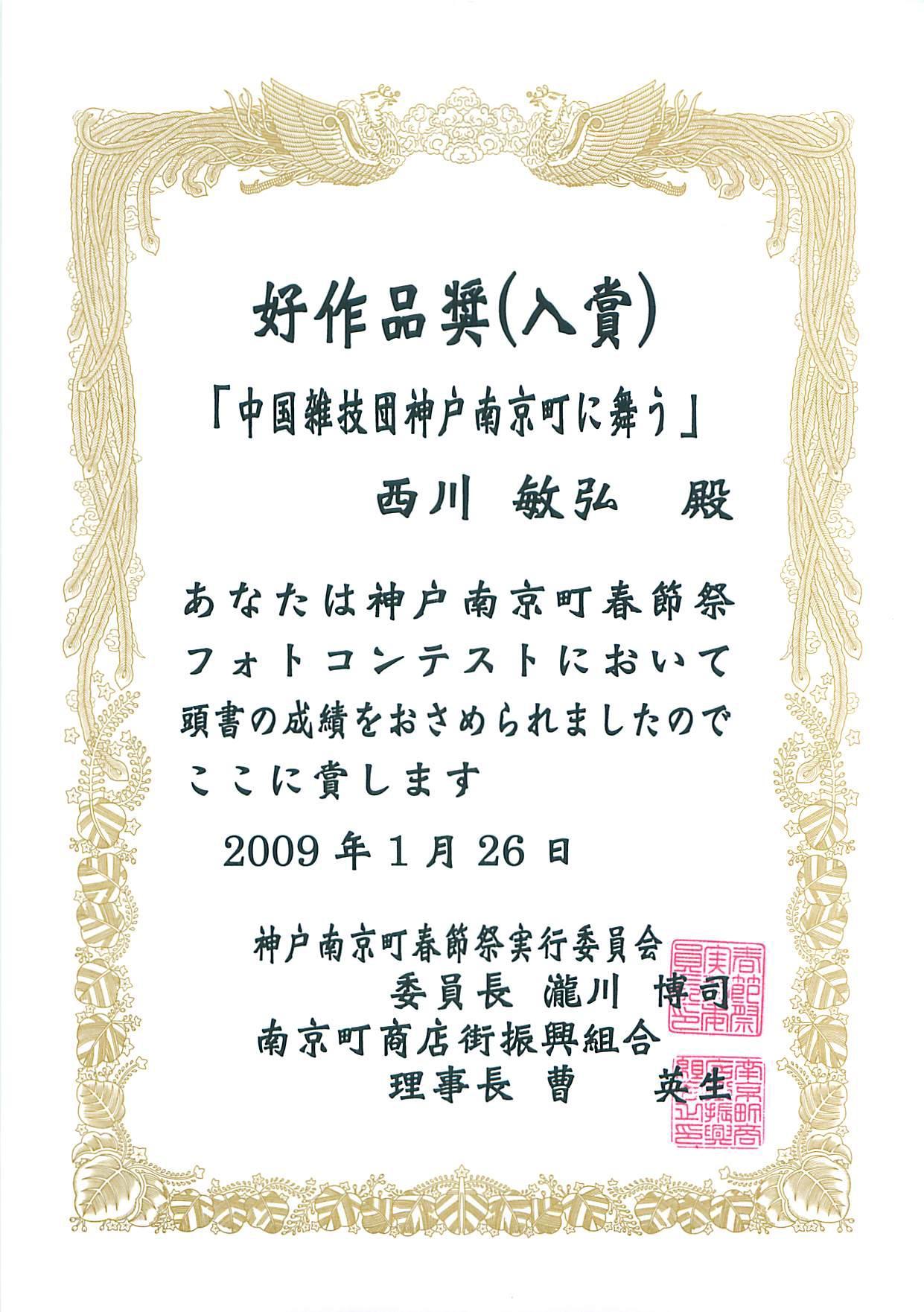 2009神戸南京町春節祭フォトコンテスト 好作品奨(ハオ・入賞)_a0288226_23265688.jpg