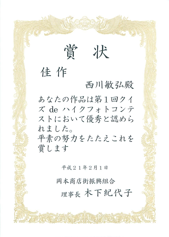第1回芦屋~岡本・自然満喫!クイズdeハイクフォトコンテスト 入賞(佳作)_a0288226_23411472.jpg